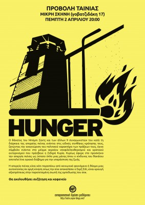 hunger κιτρινο